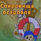 Скриншот к игре Сокровища Островов